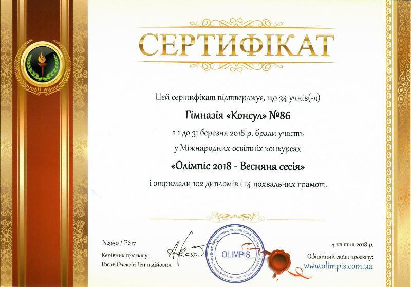 sertifikatolimpis2018